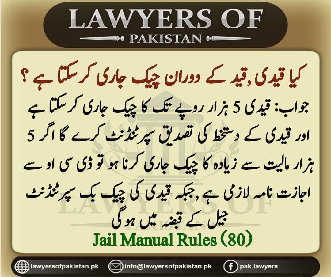 Case Law in Urdu Jail Manual Rules (80)