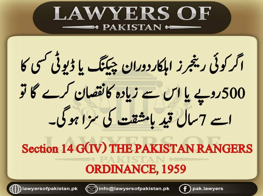 Case Law in Urdu Section 14 G(IV) THE PAKISTAN RANGERS ORDINANCE, 1959