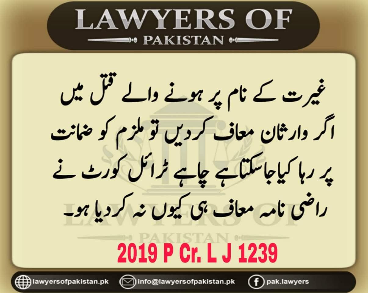 Case Law in Urdu 2019 P Cr. L J 1239