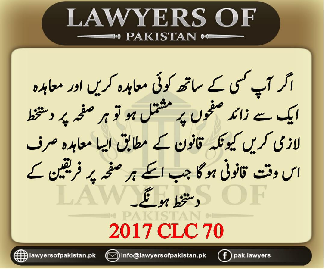 Case Law in Urdu 2017 CLC 70