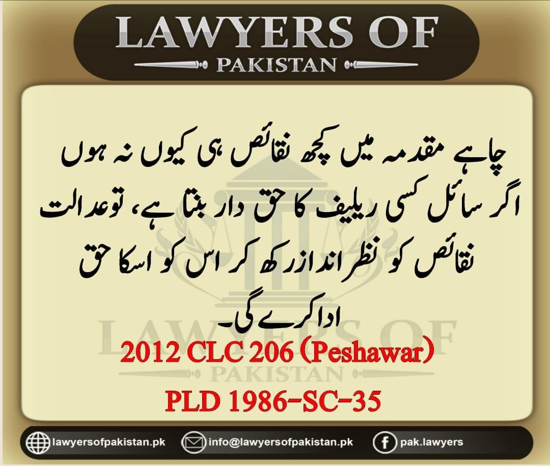 Case Law in Urdu 2012 CLC 206 (Peshawar) PLD 1986-SC-35