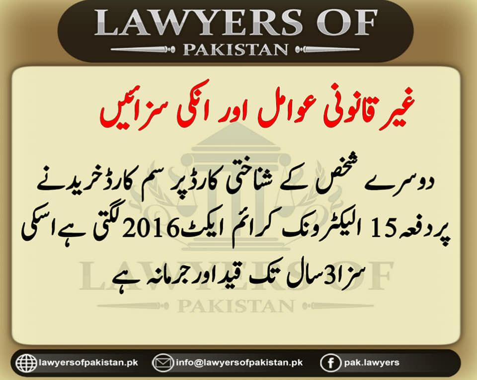 Case Law in Urdu Rule 15 2016