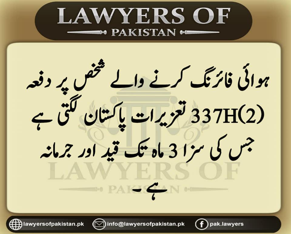 Case Law in Urdu Rule 337 H(2)