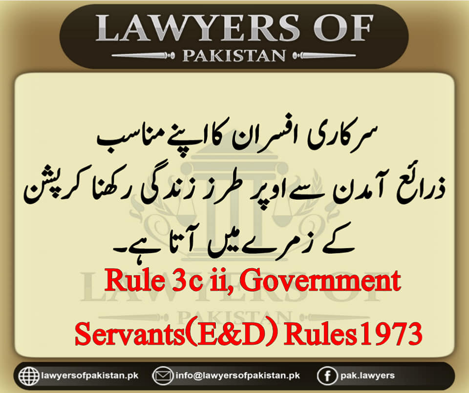 Case Law in Urdu Rule 3c ii, Government Servants(E&D) Rules 1973