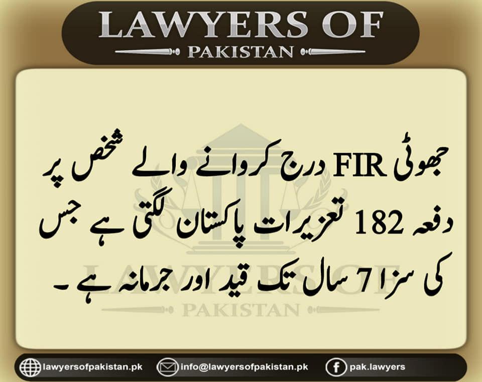 Case Law in Urdu Fake FIR Rule 182