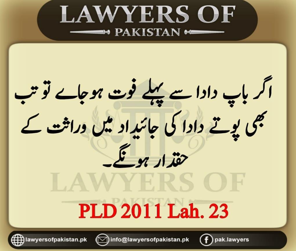 Case Law in Urdu PLD 2011 Lah. 23