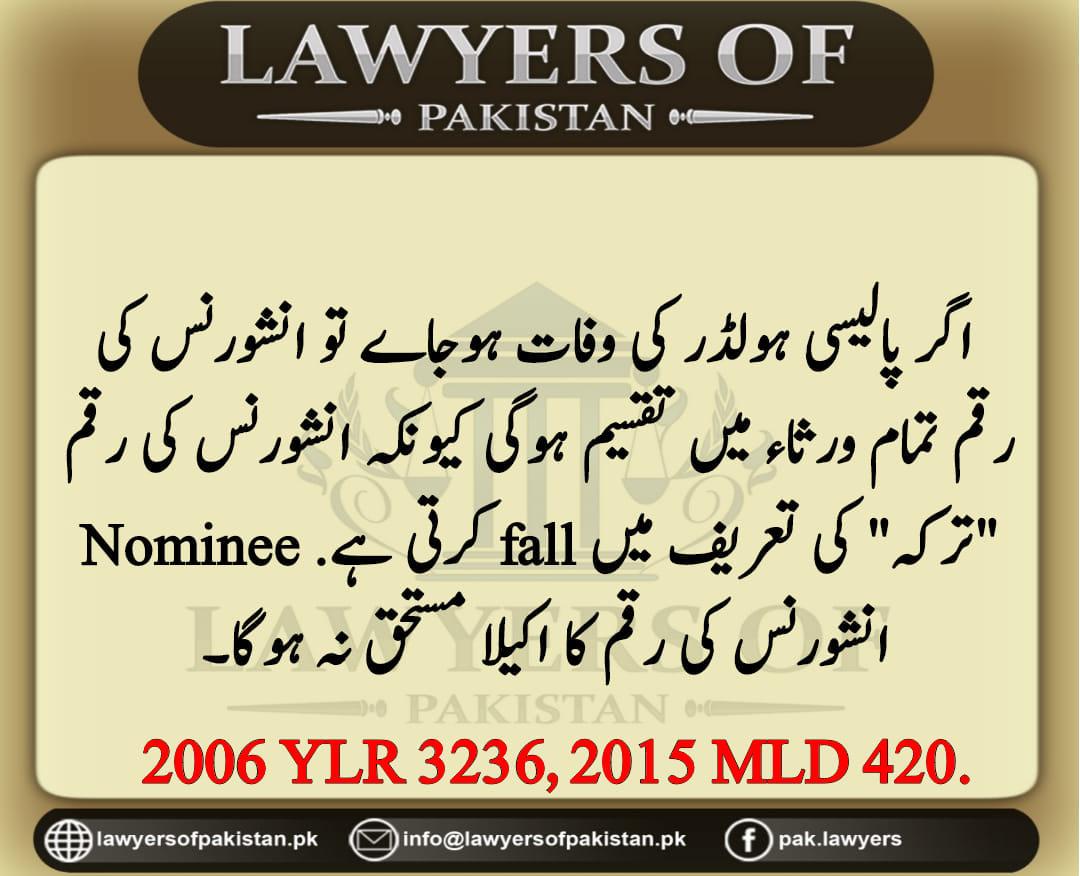 Case Law in Urdu 2006 YLR 3236, 2015 MLD 420.
