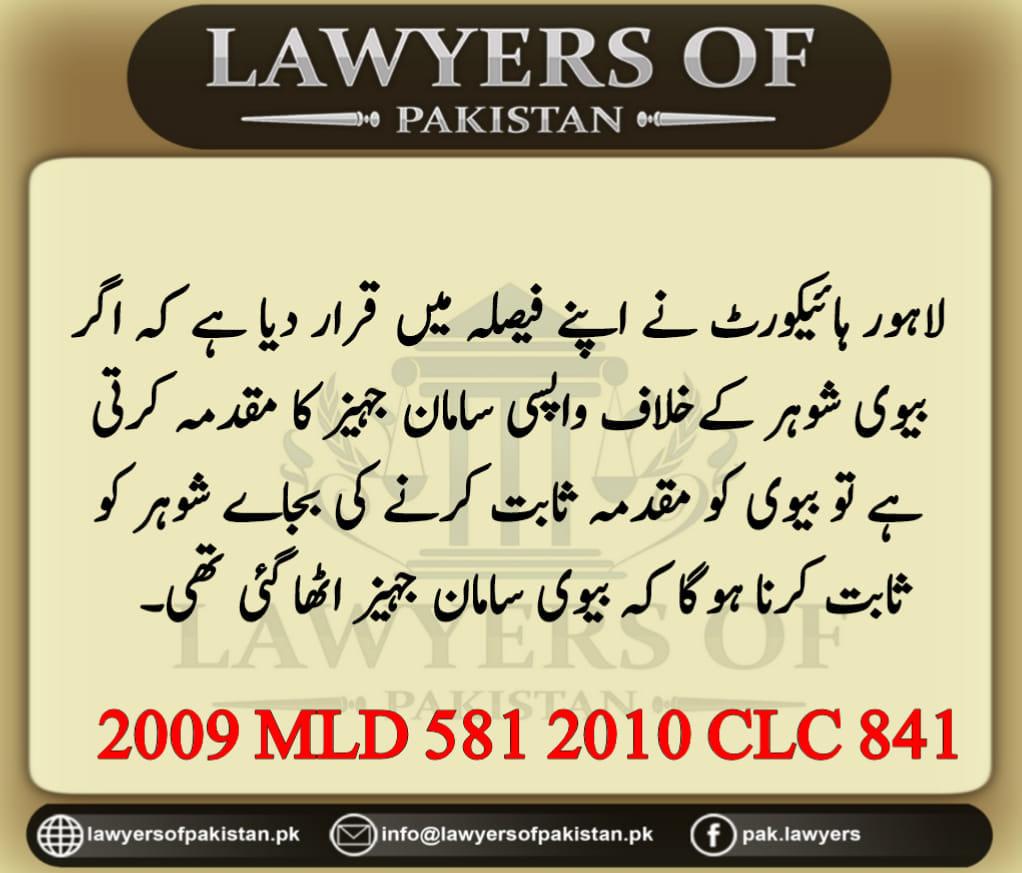 Case Law in Urdu 2009 MLD 581 2010 CLC 841