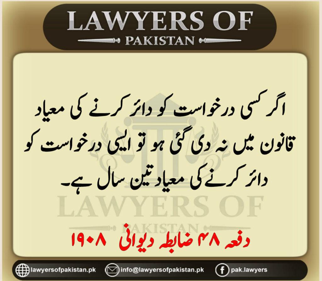 Case Law in Urdu Rule 48 1908