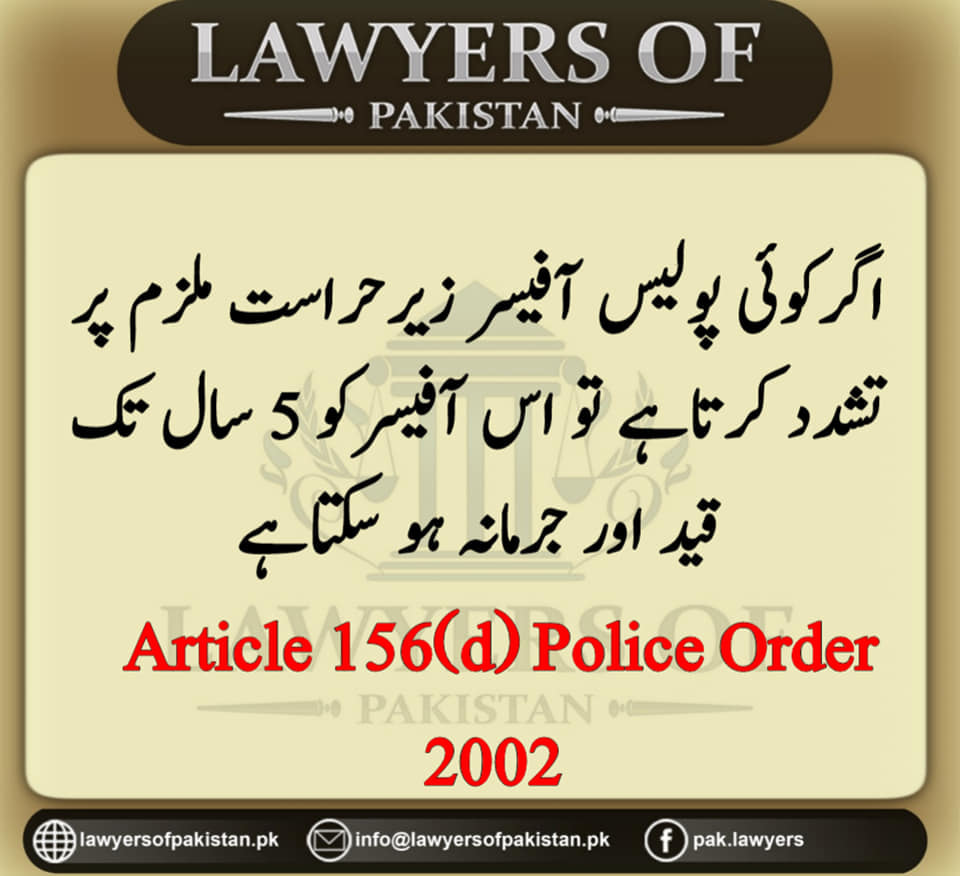 Case Law in Urdu Article 156(d) Police Order 2002