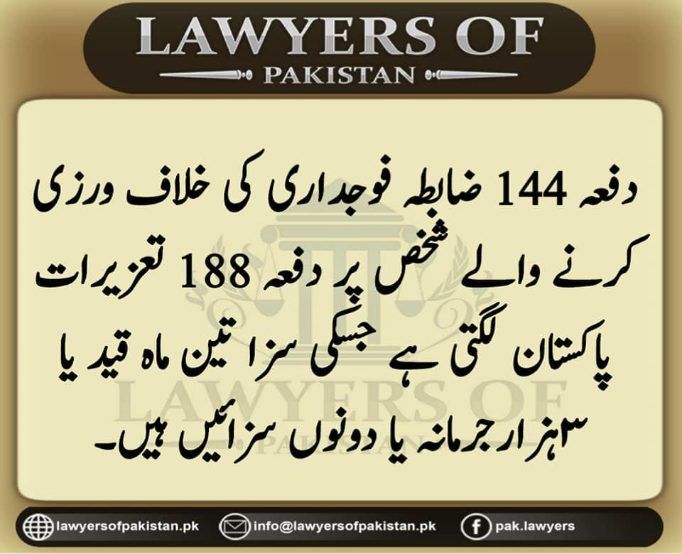 Case Law in Urdu Rule 144 And 188