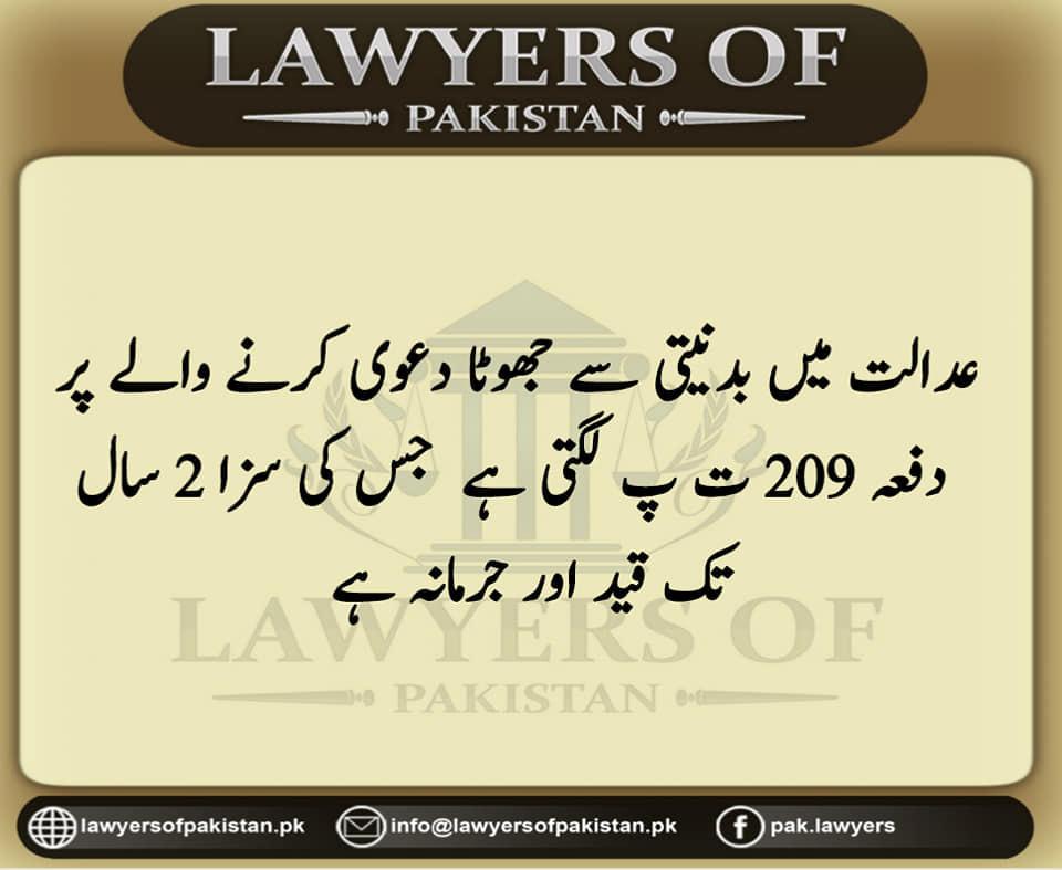 Case Law in Urdu Rule 209