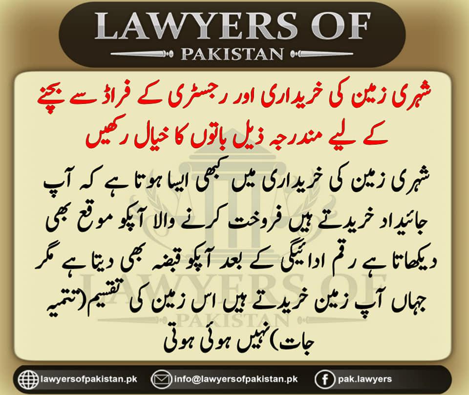 Case Law in Urdu Pilot Buy And Registration